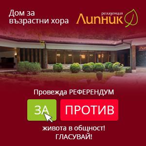 "Резиденция ""Липник"""