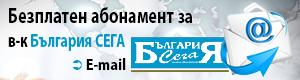 """Безплатен абонамент за в. """"България СЕГА"""" (E-mail)"""