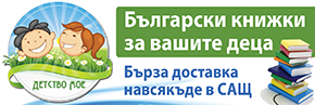 Bulgarian Books For Kids Online