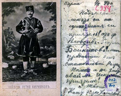 Капитан Петко Войвода - герои тысячелетия